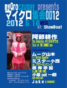 2012.5.16. マイクロ集会 0012