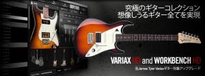 Variax_HD_Top
